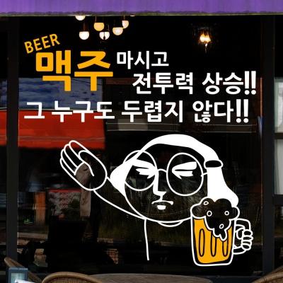 idk520-맥주 마시고 전투력 상승