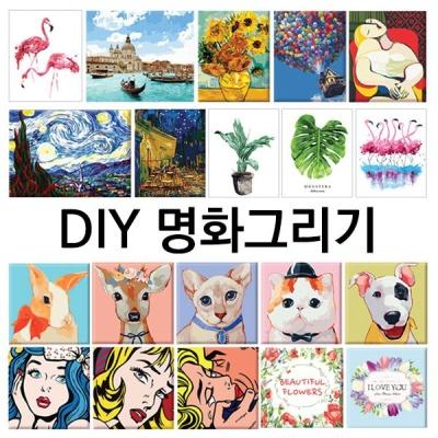 DIY 세계 명화 유화 캔버스 취미 미술그리기