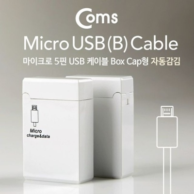 Coms 스마트폰 자동감김Micro B 케이블 Box Cap형