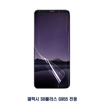 갤럭시 S8플러스 뚜딱 전면 풀커버 우레탄 필름 2매