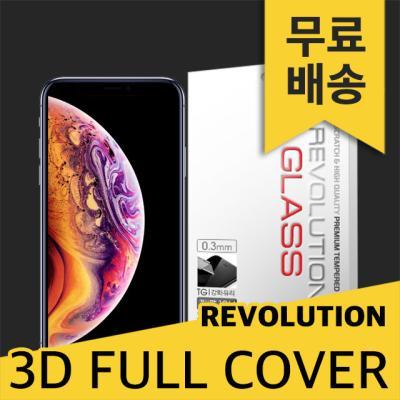(2매)레볼루션글라스 3D풀커버 강화유리 아이폰XS