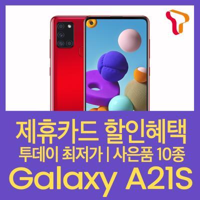 (SKT공시/번호이동) 갤럭시A21S