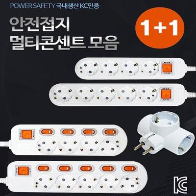 1+1 국내산 멀티탭모음 2구~6구 개별/절전/연결형