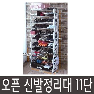 오픈 신발정리대11단