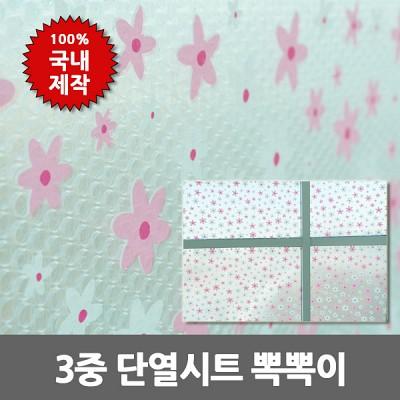3중 창문단열/ 뽁뽁이 8m - 코스모스