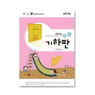 조이매스 기하판 수준2(워크북)