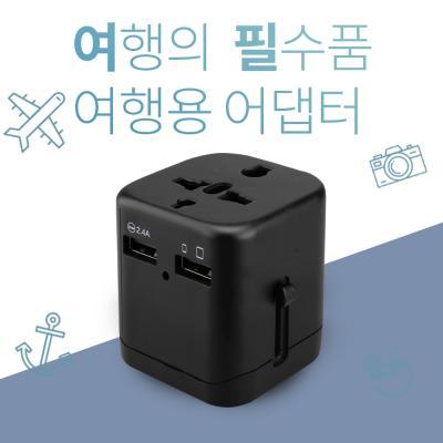 투어테크 해외여행용 멀티어댑터 JY-164B 2USB 블랙