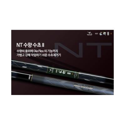 NT 수향수초2 10/11M