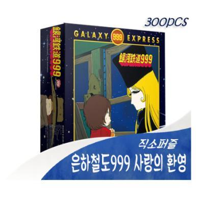 300PCS 직소 은하철도999 사랑의 환영 PL300-19