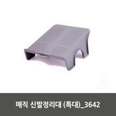 매직 신발정리대 (특대)_3642 (15개묶음)