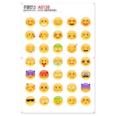 A0138-꾸밈인스스티커_기본이모티콘2