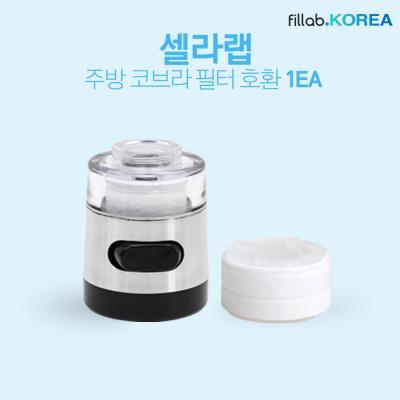 셀라랩 주방용 샤워기 싱크대 수전 코브라 호환필터X1