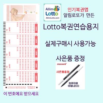 New 알림로또/이 번호에요/로또용지1000매+펜10개