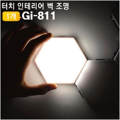 인테리어조명 벽등 Gi 811 1개 터치등 무드등 LED조명