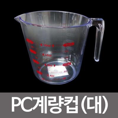GF리빙 PC계량컵(대) 500ml 계량도구 베이킹 제빵컵