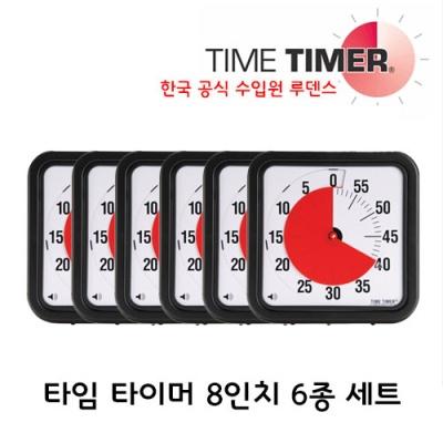 타임타이머 마술시계 8인치 6개 세트+3인치 증정
