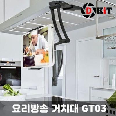 스마트폰 태블릿 요리방송 개인방송장비 거치대