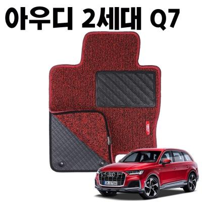 아우디 2세대 Q7 이중 코일 차량 차 발 깔판 매트 Red