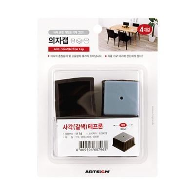 의자캡(사각/갈색)테프론 4개입