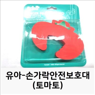 유아-손가락안전보호대(토마토) 도어쿠션 문안전쿠션