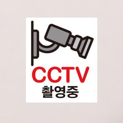 생활스티커_카메라 CCTV촬영중(칼라)