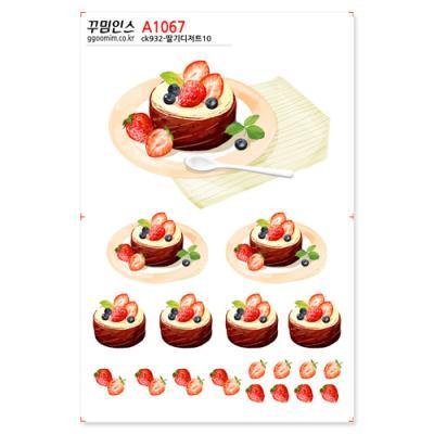 A1067-꾸밈인스스티커_딸기디저트10
