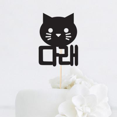 고양이 얼굴 이름 맞춤 케이크토퍼