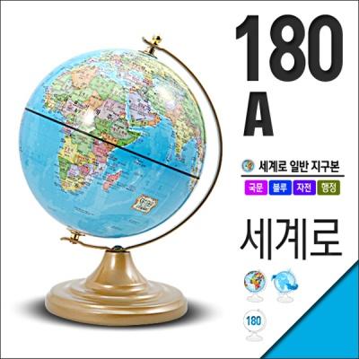 세계로 일반지구본 180-A(지름:18cm/블루)