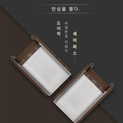 세이퍼스 현관 비밀번호 시야각 차단 도어락 보안커버
