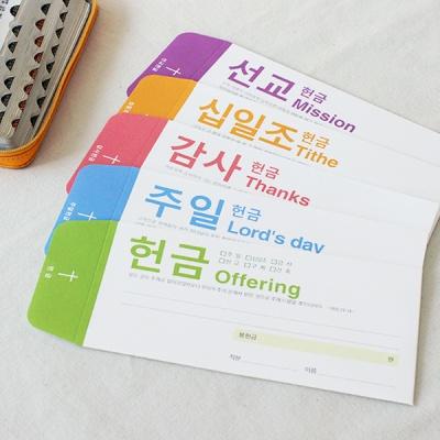심플 일회용 헌금봉투(50매)
