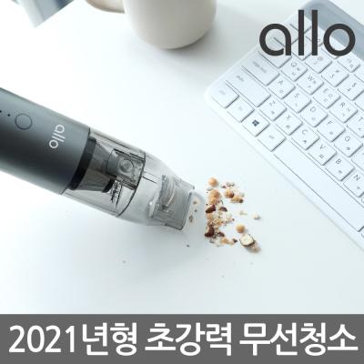 알로코리아 핸디 미니 무선 청소기 AVC1 소형