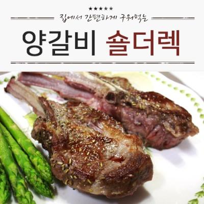 [바보푸드] 간편하게 구워먹는 양갈비 1kg(숄더렉)