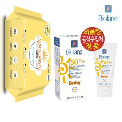 선크림 패키지 세트2 (유아용선크림50ml+아티슈 베이비 썬클랜징티슈30매입)