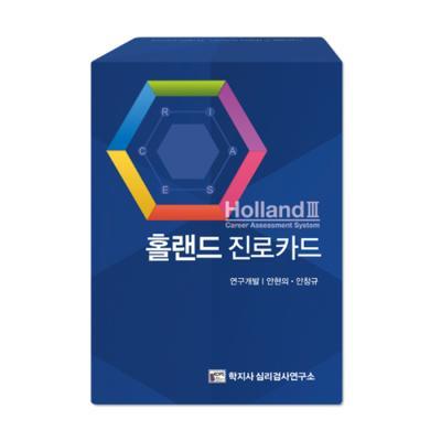 [학지사 심리검사연구소] 홀랜드 진로카드