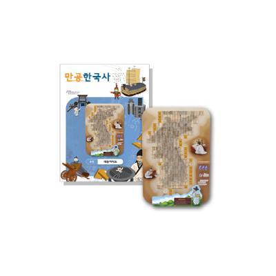 만공한국사 입체퍼즐 - 조선 대동여지도