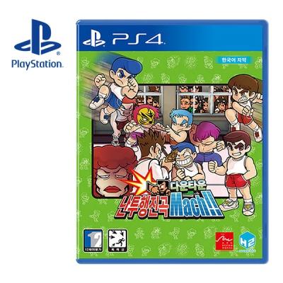 PS4 다운타운 난투행진곡 마하 한글판