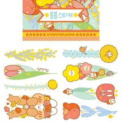 봄봄 조각 스티커