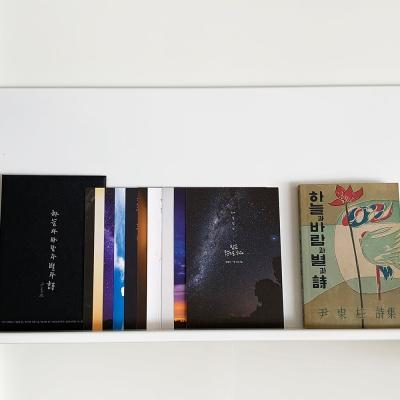 하늘과 바람과 별과 시 초판 미니북+엽서 10P