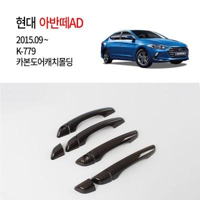 [경동] K779 아반떼AD 전용 카본 도어캐치몰딩