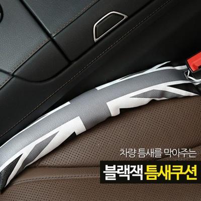 블랙잭 틈새쿠션 자동차시트 용품