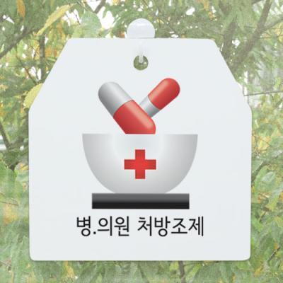 ah406-사인알림판_단면_약국처방조제