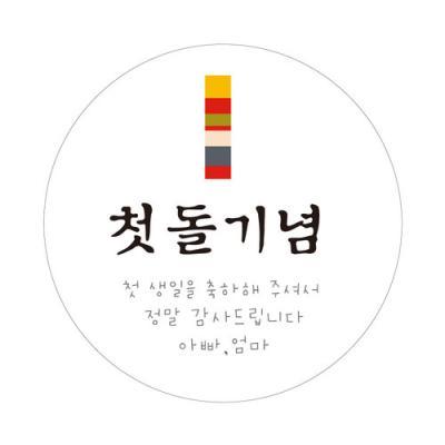 색동띠 첫돌 [맞춤스티커]