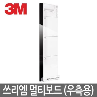 3M 모니터 메모보드 부착식메모판 우측용