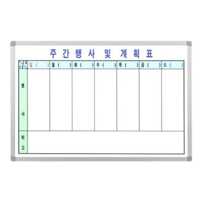 금강칠판 주간행사계획표 50x70