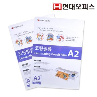 [현대오피스] 코팅기 소모품 A2코팅지(100mic)