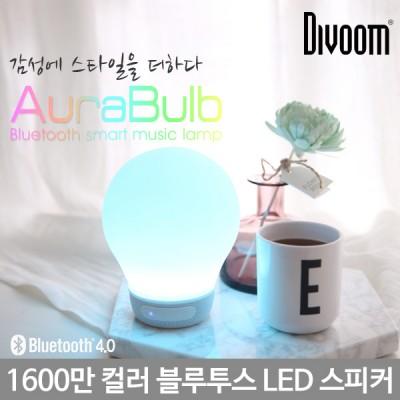 [divoom]디붐 aurabulm스마트 LED블루투스 스피커