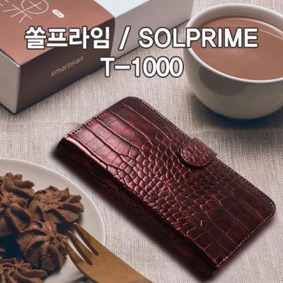 스터핀/미르더블다이어리/쏠프라임/SolPrime/T-1000