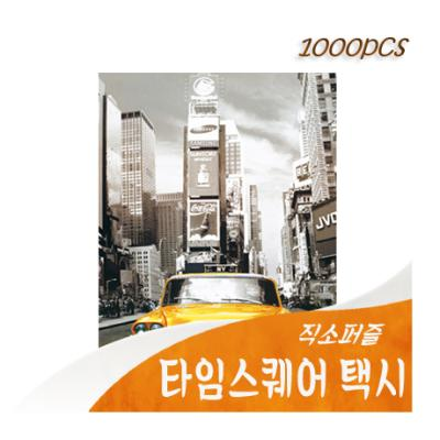 [비앤비퍼즐] 1000PCS 직소 타임스퀘어 택시 PL1250