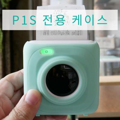 페이퍼랑P1S 전용케이스