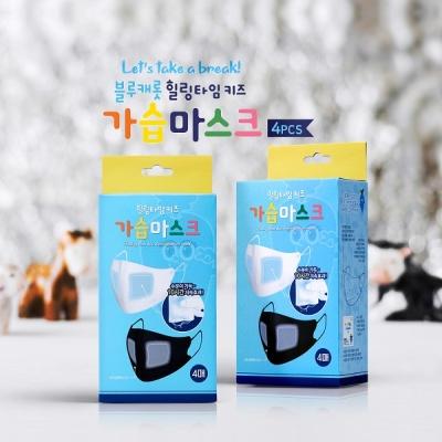 블루캐롯 힐링타임 가습마스크(어린이용) 4매입
